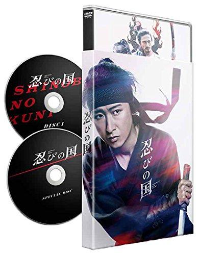 「忍びの国」初回限定(2枚組) [DVD]