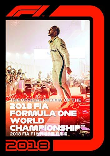 2018 FIA F1 世界選手権総集編 完全日本語版 DVD版