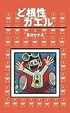 ど根性ガエル / 吉沢 やすみ のシリーズ情報を見る
