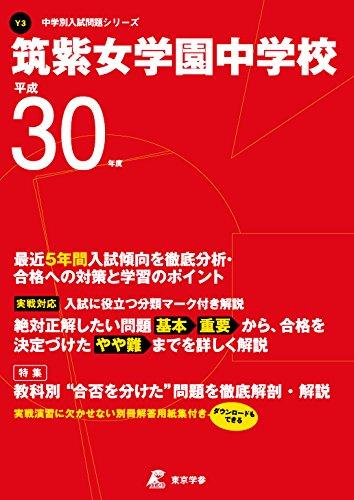 筑紫女学園中学校 H30年度用 過去5年分収録 (中学別入試問題シリーズY3)