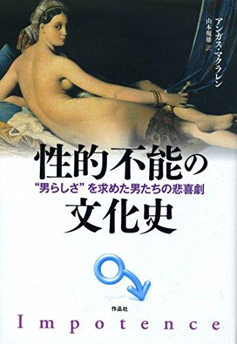 性的不能の文化史