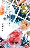 星屑クライベイビー / 渡辺 カナ のシリーズ情報を見る
