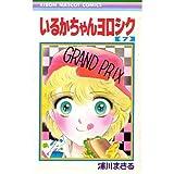 いるかちゃんヨロシク (7) (りぼんマスコットコミックス (408))