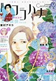Cocohana(ココハナ) 2020年 07 月号 [雑誌]