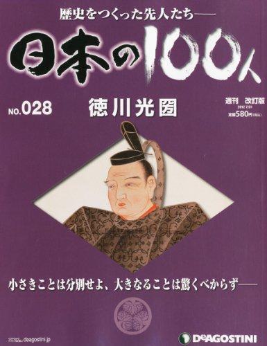 日本の100人 改訂版 28号 (徳川光圀) [分冊百科]
