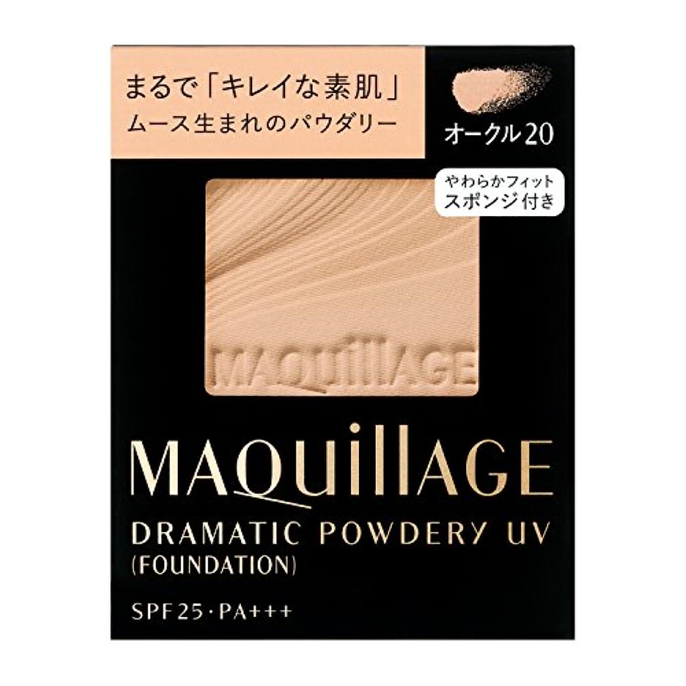 [2個セット]マキアージュ ドラマティックパウダリー UV オークル20 (レフィル) 9.3g×2個
