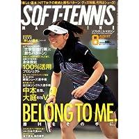 SOFT TENNIS MAGAZINE (ソフトテニス・マガジン) 2013年 08月号 [雑誌]