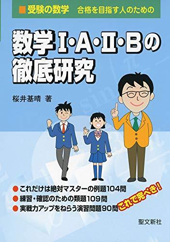 数学I・A・II・Bの徹底研究: 合格を目指す人のための (受験の数学)