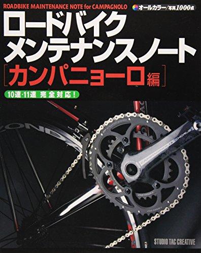 ロードバイクメンテナンスノート[カンパニョーロ編]―10速・11速完全対応!