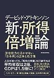 デービッド・アトキンソン 新・所得倍増論―潜在能力を活かせない「日本病」の正体と処方箋