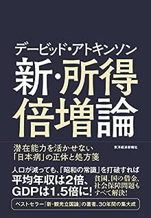 デービッド・アトキンソン 新・所得倍増論―潜在能力を活かせない「日本病」の正体と...