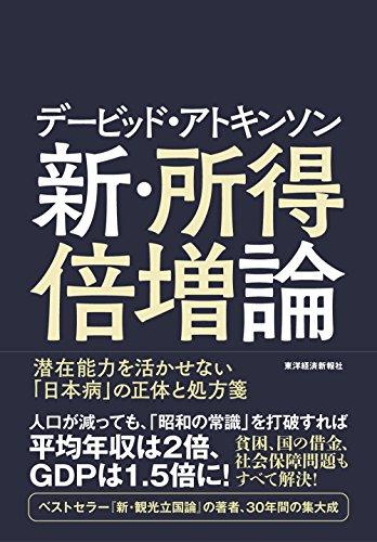 【書評】『デービッド・アトキンソン 新・所得倍増論』を読んで。人口ボーナスを失った日本は生産性を高められるか?