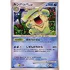 ポケモンカードゲーム シングルカード ルンパッパLV.47 DP3【ひかる闇】DPBP#322★ キラ仕様