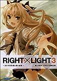 RIGHT×LIGHT3~カケラの天使と囁く虚像~ (ガガガ文庫)