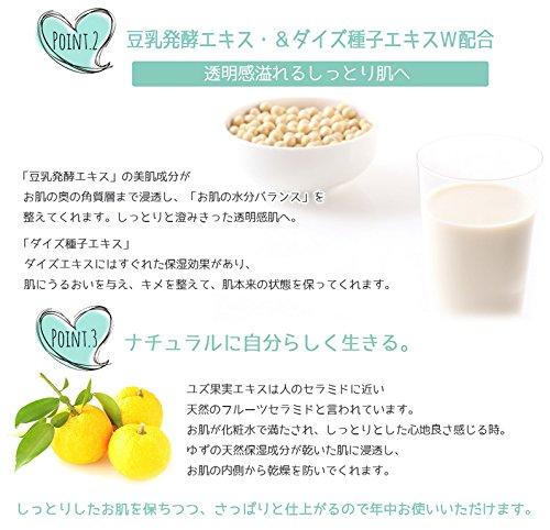 『NATU LAUGH ボタニカル 化粧水 150ml - BOTANICAL TONER - (1個)』の3枚目の画像