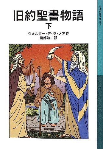 旧約聖書物語(下) (岩波少年文庫)
