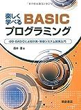 楽しく学べるBASICプログラミング: i99-BASICによる計測・制御システム開発入門