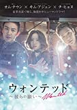 ウォンテッド~彼らの願い~ DVD-BOX2 -