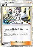 ポケモンカード【シングルカード】カルネ SM6 禁断の光 レア