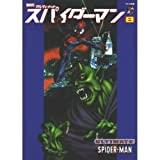 スパイダーマン―アルティメット (8) (アメコミ新潮)