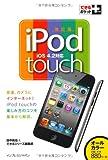 できるポケット+ iPod touch改訂版 (できるポケット+)