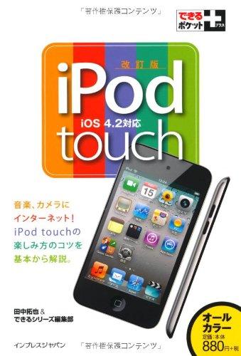 できるポケット+ iPod touch改訂版 (できるポケット+)の詳細を見る
