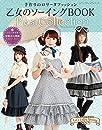 乙女のソーイングBOOK Best Collection (レディブティックシリーズno.4802)