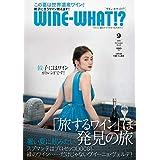 WINE-WHAT!?(ワインホワット)2019年9月号 (ワインと食のライフスタイルマガジン)