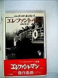 エレファント・マン (1981年)