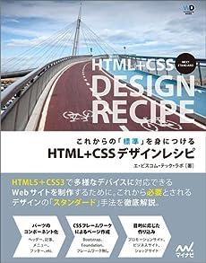 これからの「標準」を身につける HTML+CSSデザインレシピ (Web Designing Books)