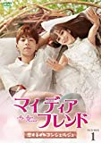 [DVD]マイ・ディア・フレンド~恋するコンシェルジュ~DVD-BOX1