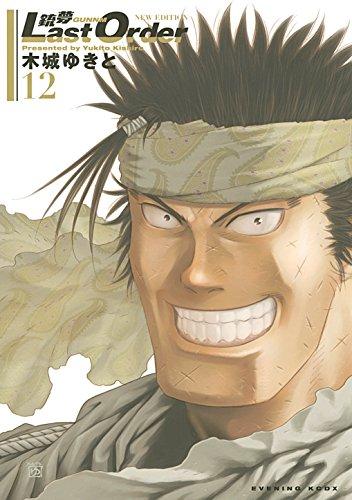 銃夢Last Order NEW EDITION(12) (イブニングコミックス)の詳細を見る