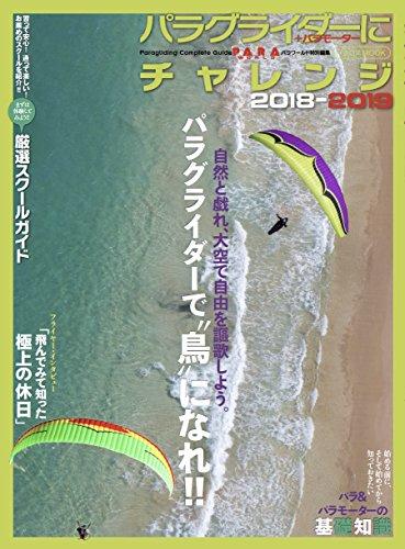 パラグライダーにチャレンジ2018-2019 (イカロス・ムック)...