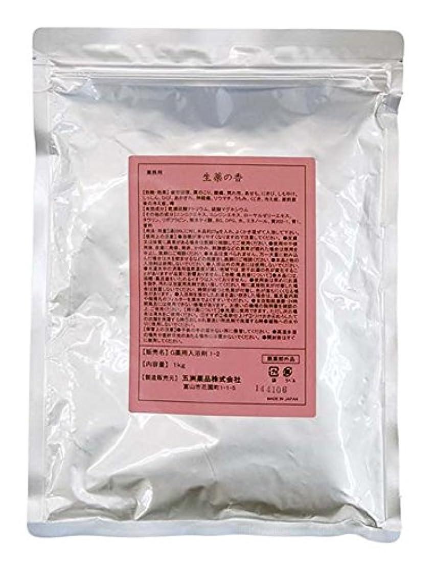 土地ブリリアント味わう薬用入浴剤 業務用 生薬の香 1kg [医薬部外品]