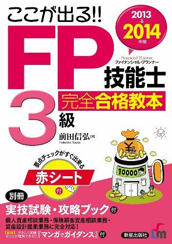 『2013→2014年版 FP技能士3級 完全合格教本 <赤シート無しバージョン>』のトップ画像