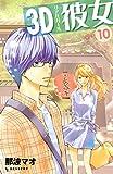 3D彼女(10) (デザートコミックス)