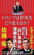 佐藤優 (著), エマニュエル・トッド (著)出版年月: 2016/12/26新品: ¥ 842