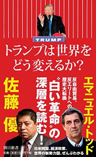 トランプは世界をどう変えるか? 「デモクラシー」の逆襲 (朝日新書)の詳細を見る