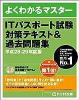 ITパスポート試験 対策テキスト&過去問題集 平成28-29年度版 (よくわかるマスター)