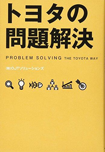 トヨタの問題解決の詳細を見る