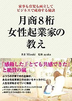 [Mizuki]の月商8桁女性起業家の教え 〜家事も育児も両立してビジネスで成功する秘訣〜