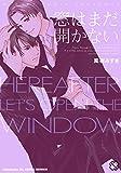 窓はまだ開かない (kobunsha BLコミックシリーズ)
