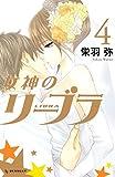 女神のリーブラ(4) (デザートコミックス)