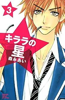 キララの星(3) (別冊フレンドコミックス)