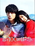 【チラシ付映画パンフレット】 『君と100回目の恋』 出演:miwa.坂口健太郎