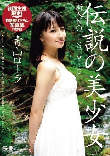 新人NO.1STYLE 伝説の美少女 青山ローラ [DVD][アダルト]