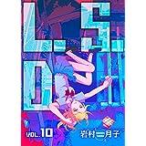 L.S.D(10) (NINO)