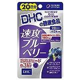 DHC 速攻ブルーベリー 20日分 40粒【3個セット】