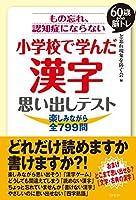 もの忘れ、認知症にならない 小学校で学んだ漢字 思い出しテスト