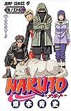 NARUTO -ナルト- 巻ノ三十四